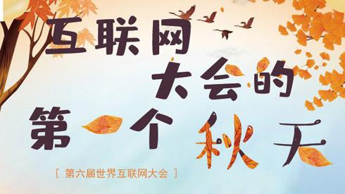 互聯網大會的第一(yi)個秋天