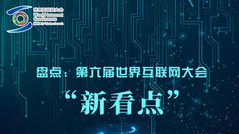 """盤點︰第六屆世界互聯網大會""""新看(kan)點"""""""