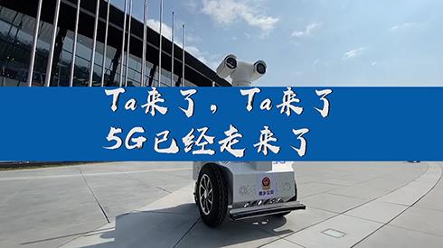 Ta來了(liao),Ta來了(liao)!5G已經(jing)走來了(liao)!