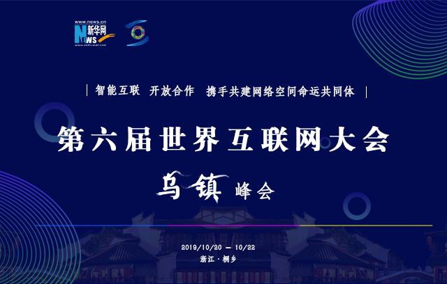 第六屆世界互聯網(wang)大會
