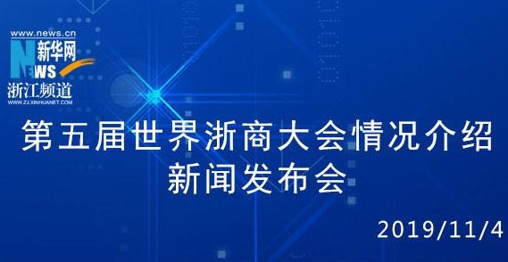 權威(wei)發布|第五(wu)屆世界浙商大會︰有變(bian)化、有亮點、有擔當