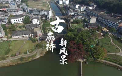 古廊(lang)橋 新(xin)風景