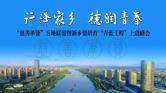"""""""慈善孝賢""""五(wu)地聯盟暨新鄉賢tuan)嚶yu)""""青藍工程""""上虞(yu)峰會舉(ju)行"""