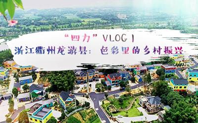 """""""四力""""Vlog丨浙江衢州龙游县:色彩里的乡村振兴"""