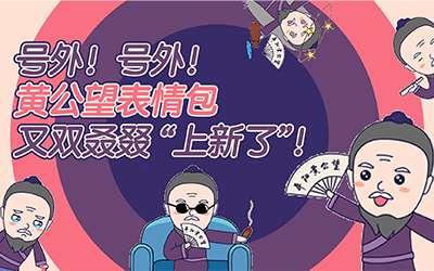 平阳黄公望表情包版《野狼disco》上线