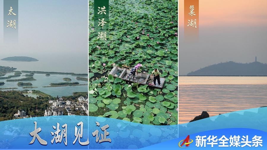 【環境chang)看da)湖(hu)見證——長三(san)角三(san)大(da)淡水湖(hu)綠色(se)發展之路