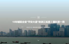 "15年鋪就全(quan)省""平安(an)大(da)道""的(de)浙(zhe)江實dao) 繒zhe)一周"
