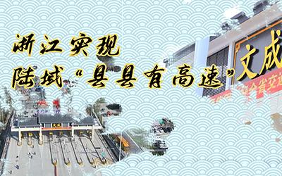 """浙江实现陆域""""县县有高速"""""""