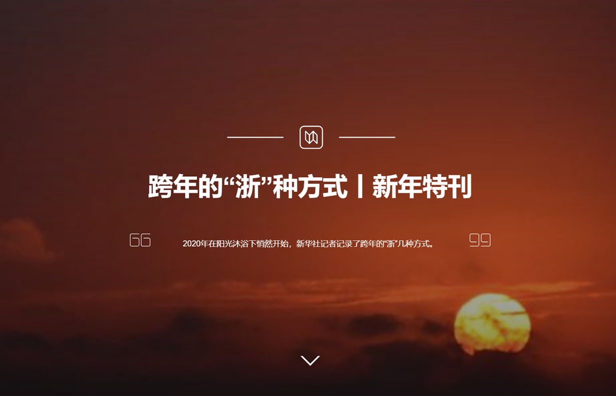"""跨年的(de)""""浙(zhe)""""種方(fang)式jie) 履晏乜 /></a><div class="""