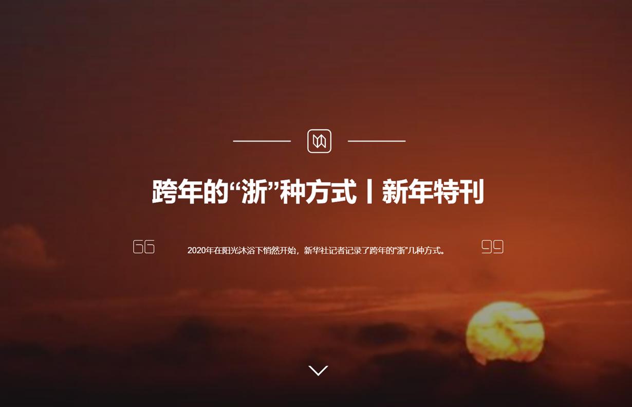 "跨年的(de)""浙(zhe)""種zhi)絞shi)|新(xin)年特刊"
