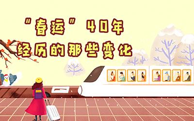 """【新春走基层】""""春运""""40年经历的那些变化"""