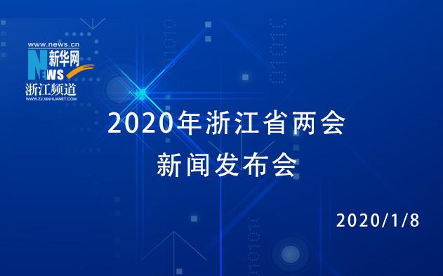 權威(wei)發布|2020年浙江省兩會新聞(wen)發布會