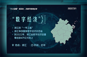 """""""數字zhi) rdquo;︰開(kai)啟浙江經濟增長新""""大時代(dai)"""""""