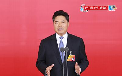 浙江省商务厅厅长盛秋平:打造市场化、国际化、法治化的营商环境
