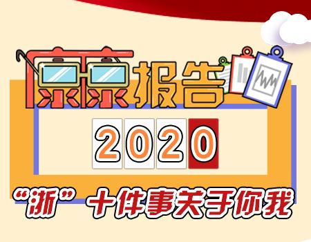 """""""康康""""報告系列之2020""""浙""""十件事(shi)關于(yu)你我"""