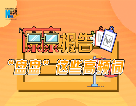 """""""康康""""報告系列之(zhi)""""盤(pan)盤(pan)""""這些高頻詞"""
