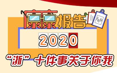 """""""康康""""报告系列之2020""""浙""""十件事关于你我"""