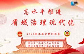 2020浙江省兩會︰高水平(ping)推ping)∮蛑衛硐xian)代化