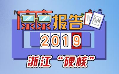 """""""康康""""报告系列之2019浙江""""硬核"""""""