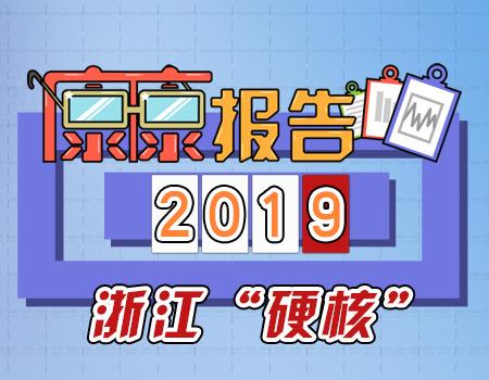 """""""康康""""報告系列之2019浙江""""硬核"""""""