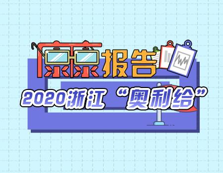 """""""康康""""報告系列之2020浙江""""奧(ao)利給"""""""