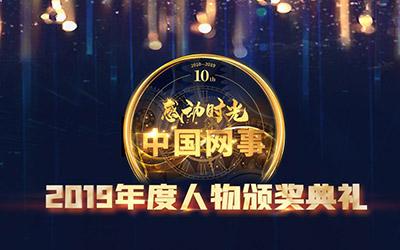 """""""中国网事·感动2019""""年度人物颁奖典礼"""