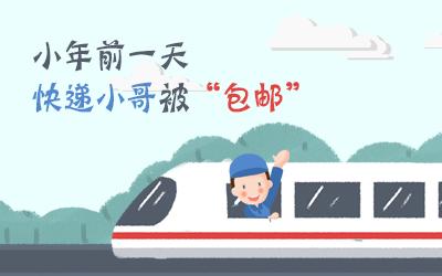 """【新春走基层】小年前一天,快递小哥被""""包邮"""""""