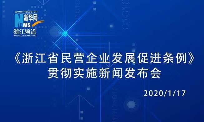 權威發布|《浙(zhe)江省民營企業(ye)發展促進(jin)條例(li)》貫徹實施新(xin)聞發布會