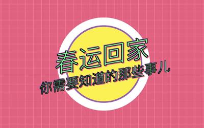 """【新春走基层】""""四力""""Vlog丨春运回家 你需要知道的那些事儿"""