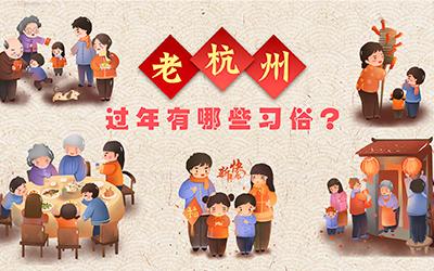 老杭州过年有哪些习俗?