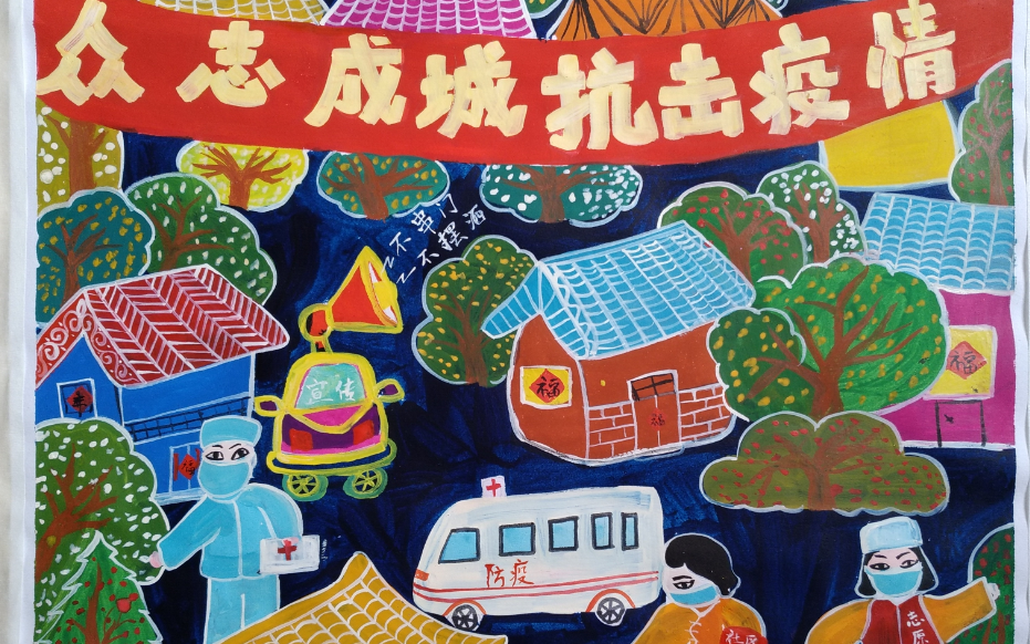 """身邊(bian)的""""戰疫""""農民畫里的""""戰疫""""色彩(cai)"""
