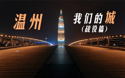 "身邊的(de)""戰jie)rdquo;溫州(zhou),我們(men)的(de)城(戰jie)咂pian))"