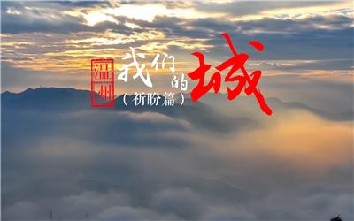 """身(shen)邊的""""戰疫""""∣溫州,我們的城(祈盼篇)"""