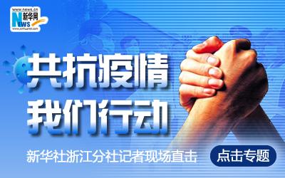 新华社浙江分社记者现场直击:共抗疫情 我们行动