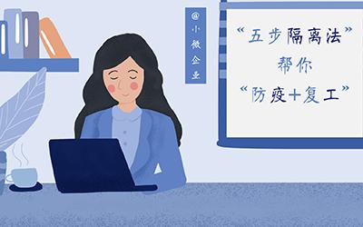 """@小微企业""""五步隔离法""""帮你""""防疫+复工"""""""