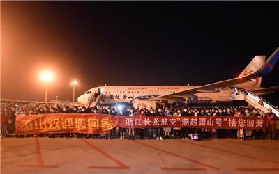 浙江:外来务工人员免费乘包机返岗复工
