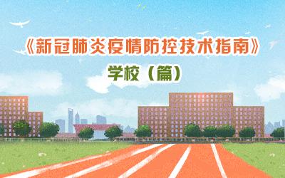 《新冠肺炎疫情防控技术指南》学校(篇)