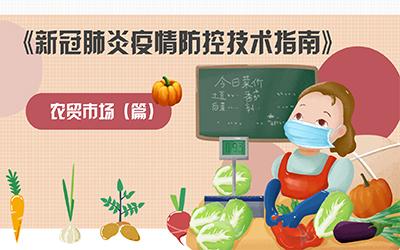 《新冠肺炎疫情防控技术指南》农贸市场(篇)