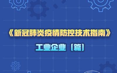 《新冠肺炎疫情防控技术指南》工业企业(篇)