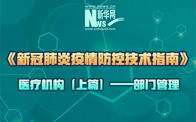 《新冠肺炎疫情防控技术指南》 医疗机构(上篇)——部门管理