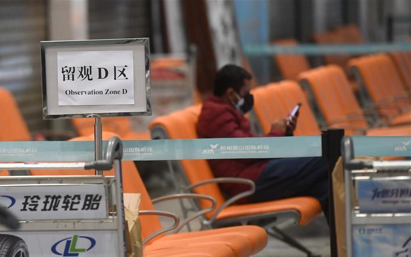 浙江:精准把关 防控境外疫情输入蔓延