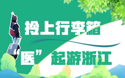"""拎起行李箱 """"医""""起游浙江"""