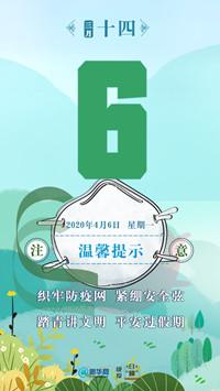 """戰疫日(ri)""""勵""""6日(ri)︰溫(wen)馨提(ti)示(shi)請(qing)注意"""