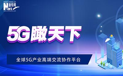 "5G瞰天下|5G领跑""新基建"""