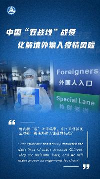 """中國""""雙戰線""""戰疫 化解境外輸入疫情風險"""
