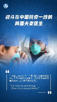 戰鬥在中國抗疫一線的跨國夫妻醫生