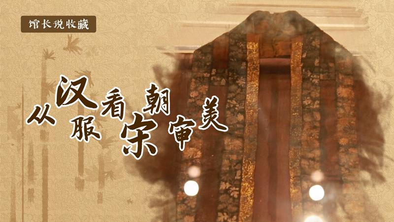 館(guan)長說(shuo)收(shou)藏 從漢服看宋朝審美
