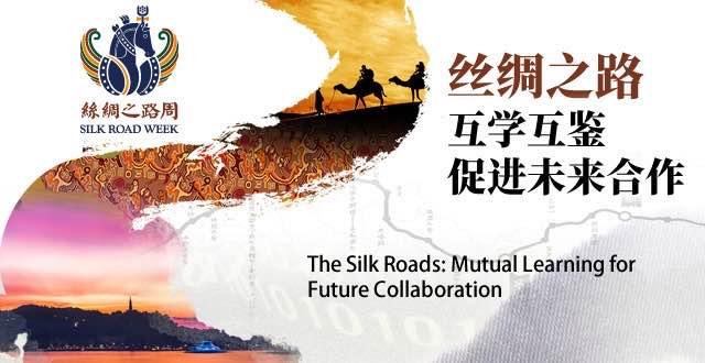 丝绸之路互学互鉴促进未来合作