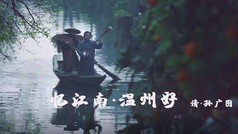 跟著古詩遊浙江——溫州:風色異朝昏