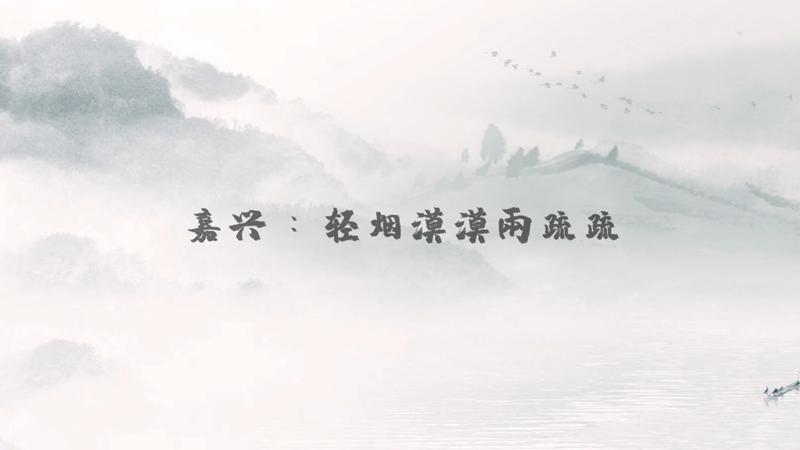 跟着古诗游浙江丨嘉兴:轻烟漠漠雨疏疏